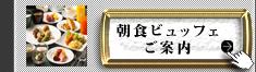 ★感謝プライス★【楽天トラベルアワード2013】 銀賞受賞記念プラン(和洋ビュッフェ朝食付)