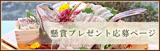 懸賞プレゼント応募ページ