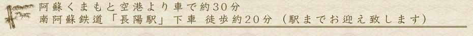 阿蘇くまもと空港より車で約30分 南阿蘇鉄道「長陽駅」下車徒歩約20分(駅までお迎えいたします)